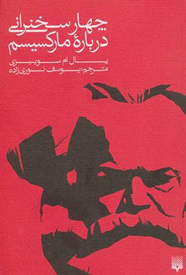 چهار سخنراني درباره ماركسيسم