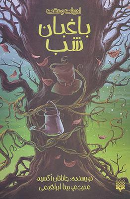 باغبان شب / ادبيات وحشت