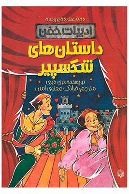 داستان هاي شكسپير /  ادبيات خفن