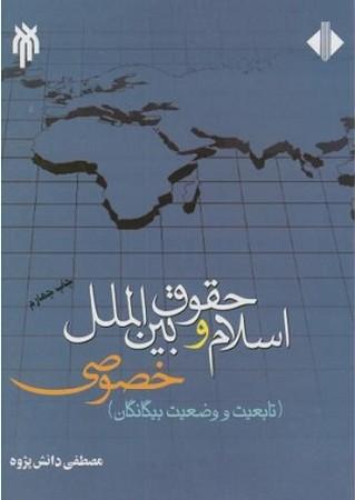 اسلام و حقوق بين الملل خصوصي