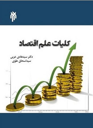 كليات علم اقتصاد