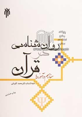 روانشناسي در قرآن: مفاهيم و آموزهها