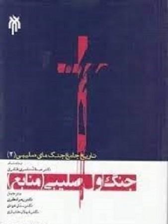تاريخ جامع جنگ هاي صليبي 2