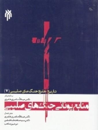 تاريخ جامع جنگ هي صليبي ج 7