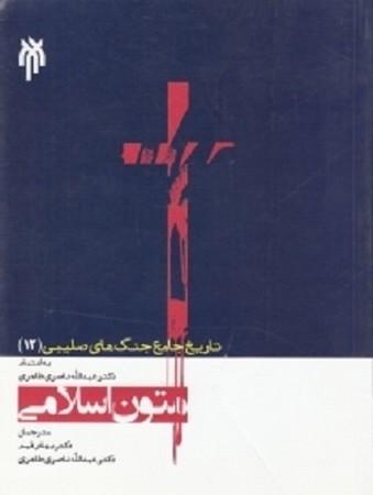 تاريخ جامع جنگ هاي صليبي ج 12