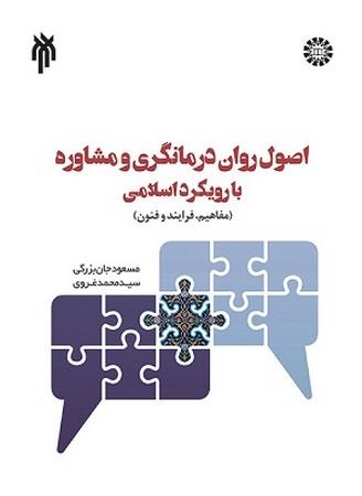 اصول روان درمانگري و مشاوره با رويكرد اسلامي / 2059