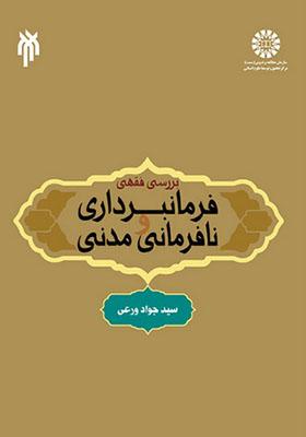 بررسي فقهي فرمانبرداري و نافرماني مدني / حقوق 1926