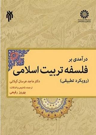 درآمدي بر فلسفه تربيت اسلامي/1853