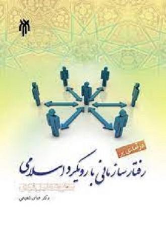 درآمدي بر رفتار سازماني با رويكرد اسلامي / سطح تحليل فردي