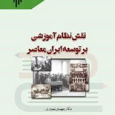 نقش نظام آموزشي بر توسعه ايران معاصر
