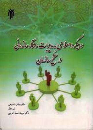 رويكرد اسلامي به مديريت رفتار سازماني در سطحح سازمان