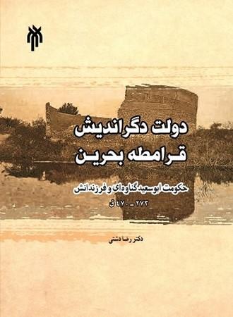 دولت دگر انديش قرامطه بحرين