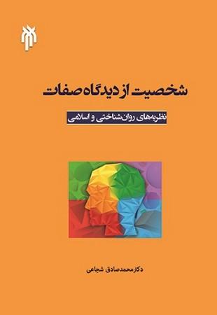 شخصيت از ديدگاه صفات - نظريه هاي روان شناختي و اسلامي