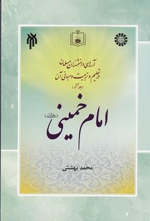 آراء دانشمندان مسلمان در تعليم و تربيت و مباني آن جلد 6/علوم تربيتي/2269