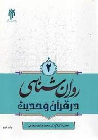 روانشناسي در قرآن و حديث