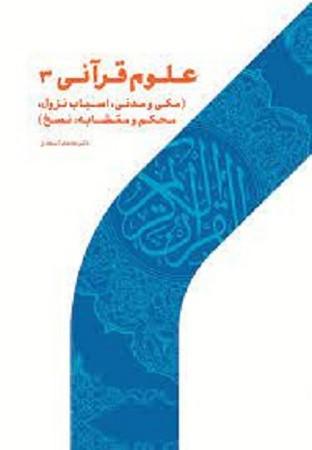 علوم قرآني 3/ مكي و مدني،اسباب نزول، محكم و متشابه،نسخ