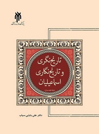 تارخ نگري و تاريخ نگاري اسماعيليان
