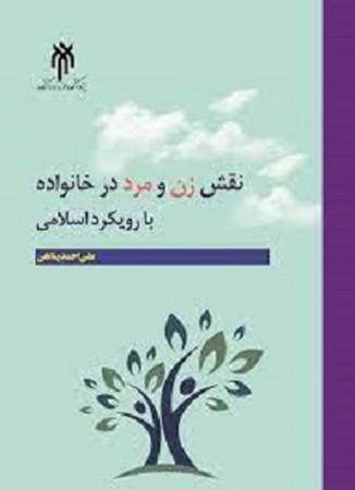 نقش زن و مرد در خانواده با رويكرد اسلامي