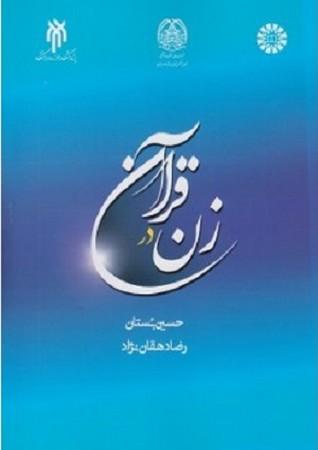 زن در قرآن/470