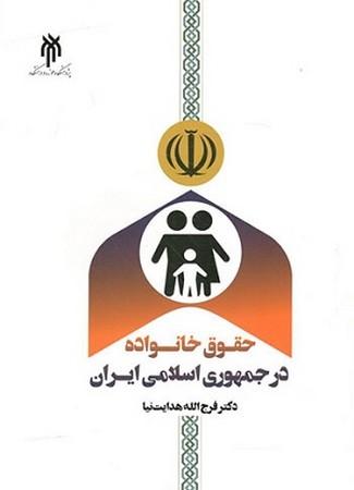 حقوق خانواده در جمهوري اسلامي ايران