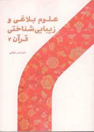 علوم بلاغي و زيبايي شناختي قرآن 2