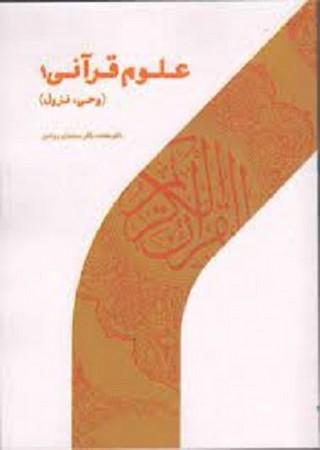 علوم قرآني 1/ وحي نزول