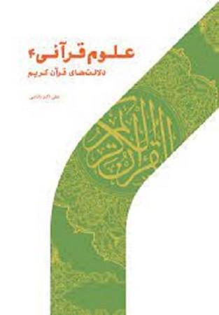 علوم قرآني4/ دلالت ها يقرآن كريم