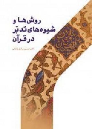 روش ها و شيوه هاي تدبر در قرآن