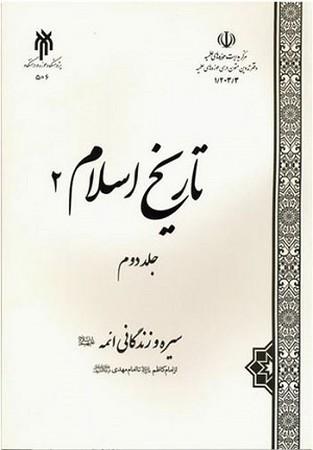 تاريخ اسلام 2 / جلد 1