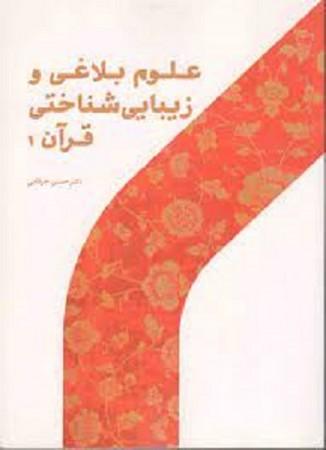 علوم بلاغي و زيبايي شناختي قرآن 1