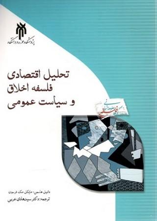 تحليل اقتصادي فلسفه اخلاق و سياست عمومي