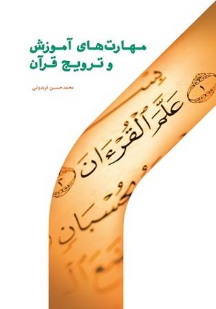 مهارت هاي آموزش و ترويج قرآن