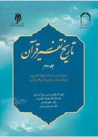 تاريخ تفسير قرآن جلد 2