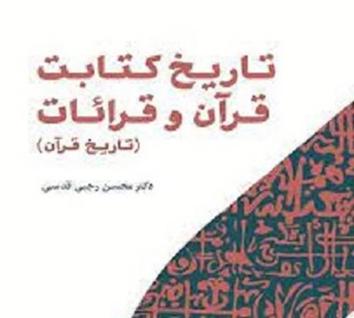 تاريخ كتابت قرآن و قرائت