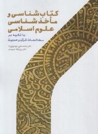 كتاب شناسي و ماخذ شناسي علوم اسلامي