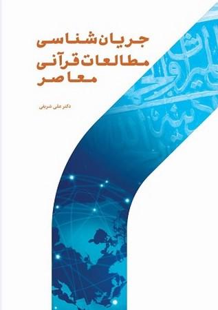جريان شناسي مطالعات قرآني  معاصر