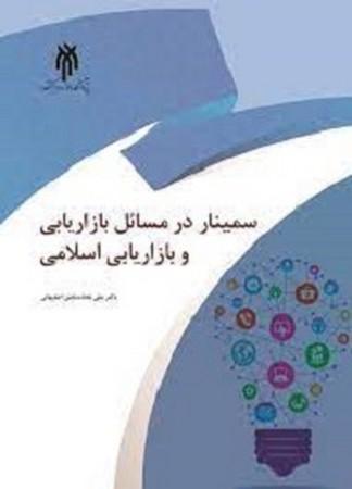 سمينار در مسائل بازاريابي و بازاريابي اسلامي