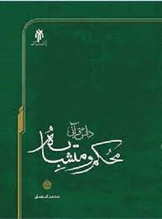 دانش قرآني محكم و متشابه