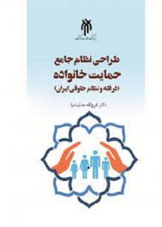 طراحي نظام جامع حمايت خانواده