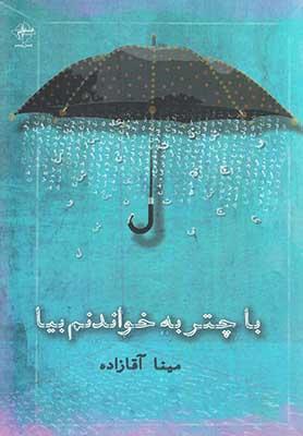 با چتر به خواندنم بيا