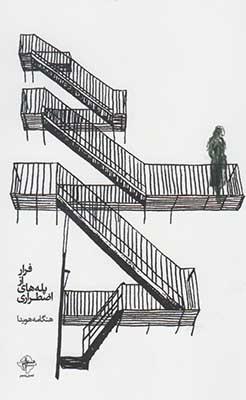 فرار از پلههاي اضطراري