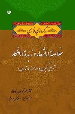 خلاصه الاشعار و زبده الافكار / بخش گيلان و مازندران