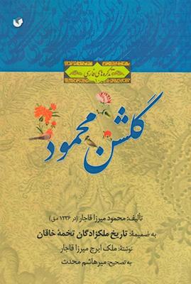 گلشن محمود (تذكره فارسي 10)