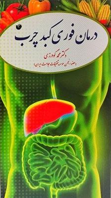 درمان فوري كبد چرب