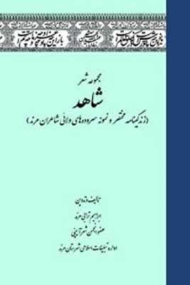 مجموعه شعر شاهد (شاعران ولايي مرند)