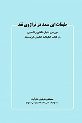 طبقات ابن سعد در ترازوي نقد