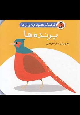 پرنده ها / فرهنگ تصويري ني ني ها
