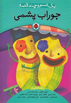 جوراب پشمي / يك اسم و چند قصه