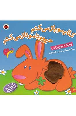 كتابمو باز مي كنم حيوونامو ناز مي كنم / بچه حيوانات