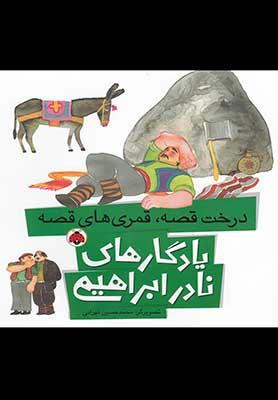 درخت قصه قمري هاي قصه / يادگاري هاي نادر ابراهيمي